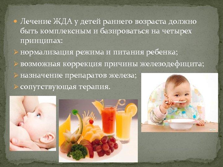 Лечение ЖДА у детей раннего возраста должно быть комплексным и базироваться на четырех