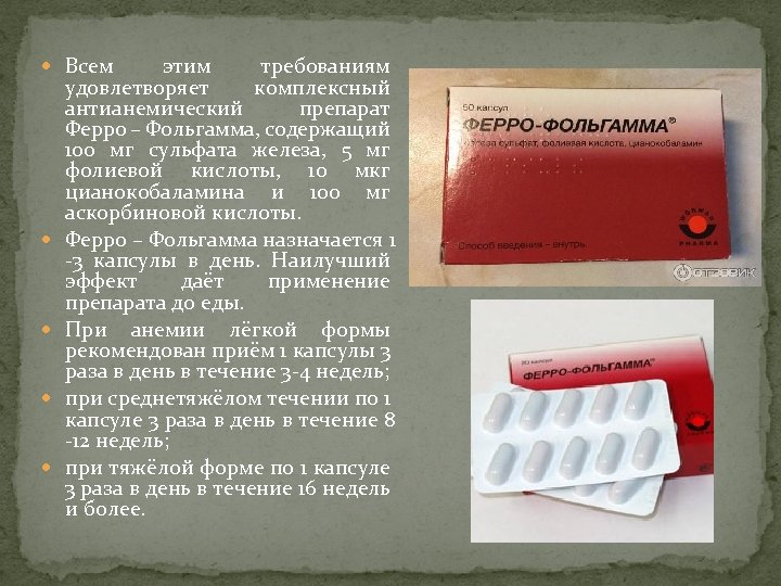 Всем этим требованиям удовлетворяет комплексный антианемический препарат Ферро – Фольгамма, содержащий 100 мг