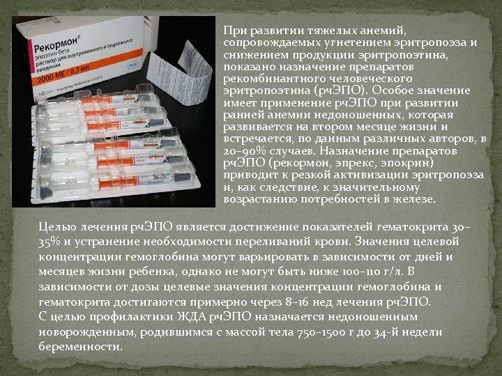 При развитии тяжелых анемий, сопровождаемых угнетением эритропоэза и снижением продукции эритропоэтина, показано назначение