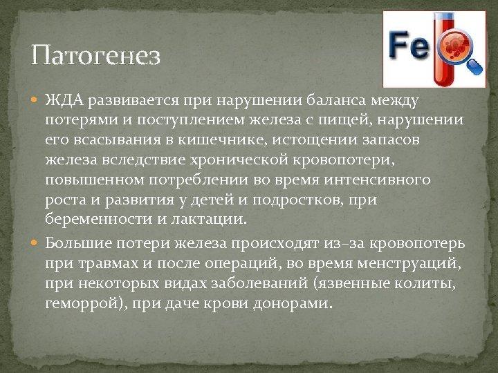 Патогенез ЖДА развивается при нарушении баланса между потерями и поступлением железа с пищей, нарушении