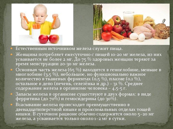 Естественным источником железа служит пища. Женщина потребляет ежесуточно с пищей 10 -20 мг