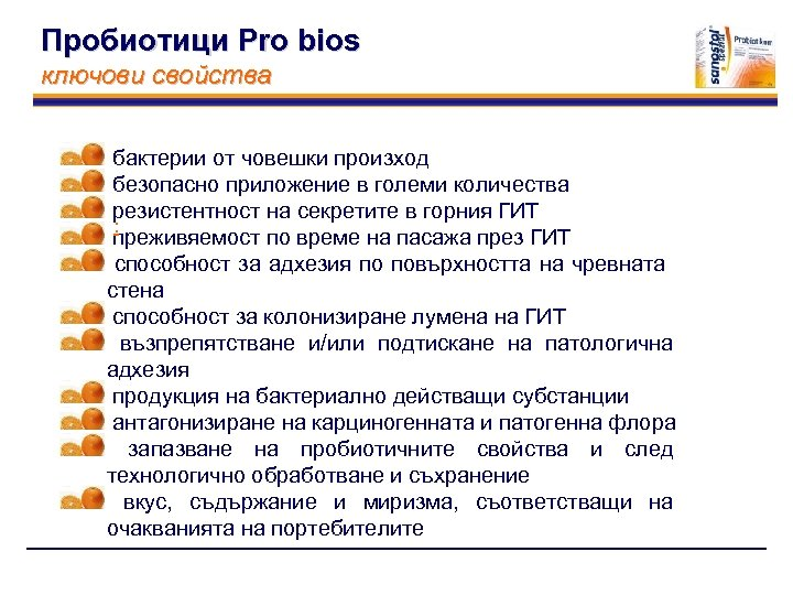Пробиотици Pro bios ключови свойства бактерии от човешки произход безопасно приложение в големи количества