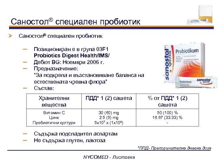 Саностол® специален пробиотик Ø Саностол® специален пробиотик ─ ─ Позициониран е в група 03