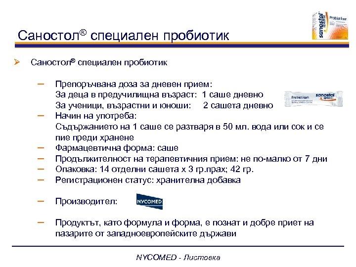 Саностол® специален пробиотик Ø Саностол® специален пробиотик ─ ─ ─ Препоръчвана доза за дневен