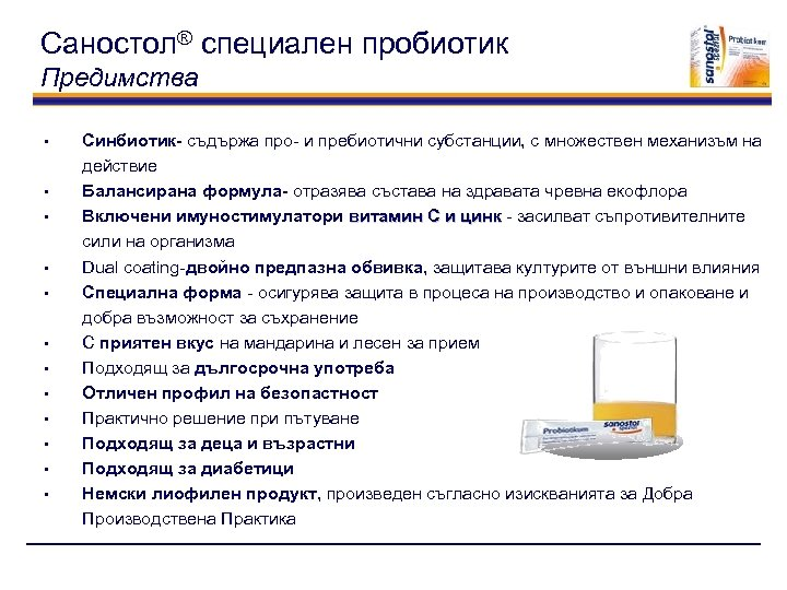 Саностол® специален пробиотик Предимства • • • Синбиотик- съдържа про- и пребиотични субстанции, с