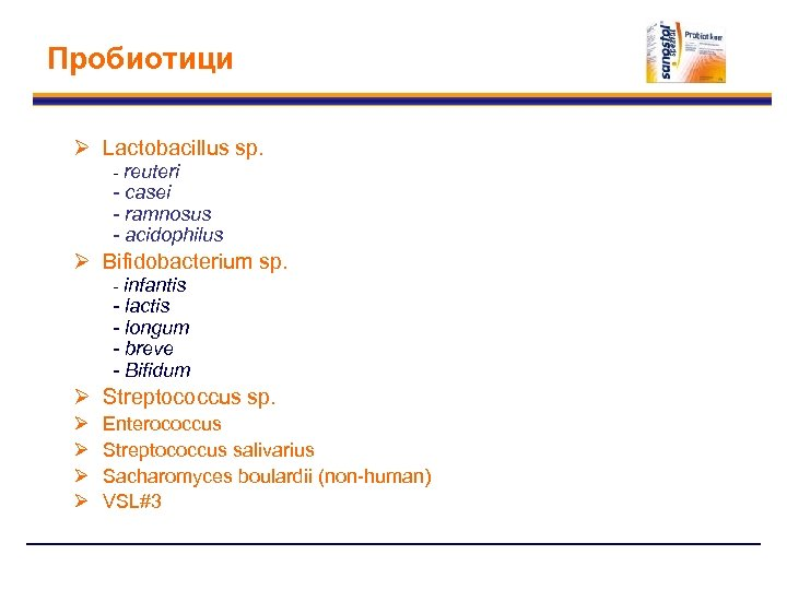 Пробиотици Ø Lactobacillus sp. - reuteri - casei - ramnosus - acidophilus Ø Bifidobacterium