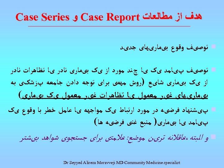 ﻫﺪﻑ ﺍﺯ ﻣﻄﺎﻟﻌﺎﺕ Case Report ﻭ Case Series n ﺗﻮﺻیﻒ ﻭﻗﻮﻉ ﺑیﻤﺎﺭیﻬﺎی ﺟﺪیﺪ