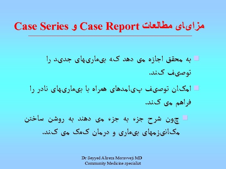 ﻣﺰﺍیﺎی ﻣﻄﺎﻟﻌﺎﺕ Case Report ﻭ Case Series n ﺑﻪ ﻣﺤﻘﻖ ﺍﺟﺎﺯﻩ ﻣی ﺩﻫﺪ