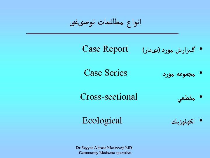 ﺍﻧﻮﺍﻉ ﻣﻄﺎﻟﻌﺎﺕ ﺗﻮﺻیﻔی Case Report ( • گﺰﺍﺭﺵ ﻣﻮﺭﺩ )ﺑیﻤﺎﺭ Case Series •