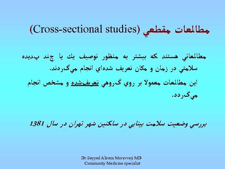 ﻣﻄﺎﻟﻌﺎﺕ ﻣﻘﻄﻌﻲ ) (Cross-sectional studies ﻣﻄﺎﻟﻌﺎﺗﻲ ﻫﺴﺘﻨﺪ ﻛﻪ ﺑﻴﺸﺘﺮ ﺑﻪ ﻣﻨﻈﻮﺭ ﺗﻮﺻﻴﻒ ﻳﻚ