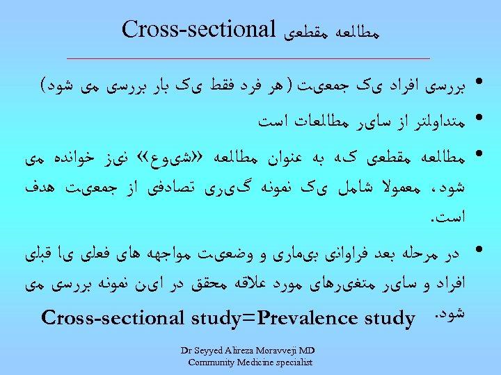 ﻣﻄﺎﻟﻌﻪ ﻣﻘﻄﻌی Cross-sectional • • ﺑﺮﺭﺳی ﺍﻓﺮﺍﺩ یک ﺟﻤﻌیﺖ ) ﻫﺮ ﻓﺮﺩ ﻓﻘﻂ