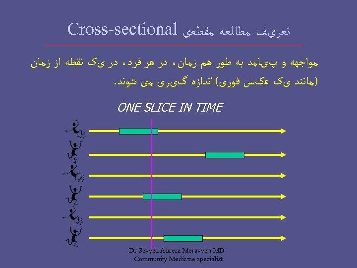 ﺗﻌﺮیﻒ ﻣﻄﺎﻟﻌﻪ ﻣﻘﻄﻌی Cross-sectional ﻣﻮﺍﺟﻬﻪ ﻭ پیﺎﻣﺪ ﺑﻪ ﻃﻮﺭ ﻫﻢ ﺯﻣﺎﻥ، ﺩﺭ ﻫﺮ