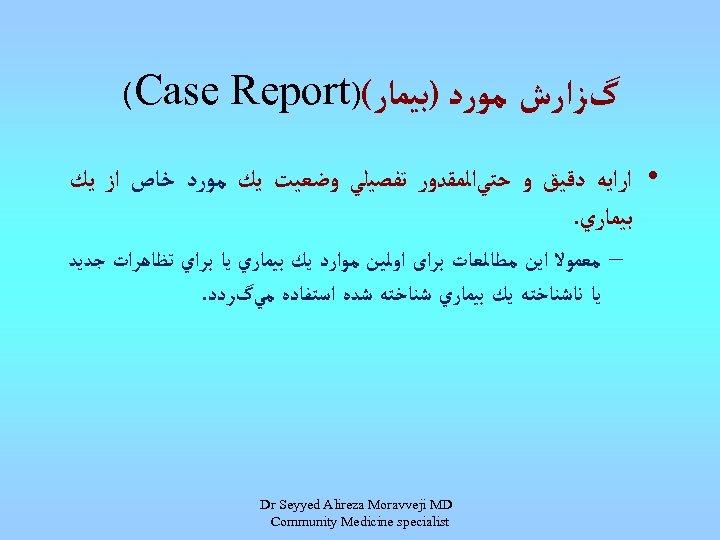 گﺰﺍﺭﺵ ﻣﻮﺭﺩ )ﺑﻴﻤﺎﺭ() (Case Report • ﺍﺭﺍﻳﻪ ﺩﻗﻴﻖ ﻭ ﺣﺘﻲﺍﻟﻤﻘﺪﻭﺭ ﺗﻔﺼﻴﻠﻲ ﻭﺿﻌﻴﺖ ﻳﻚ