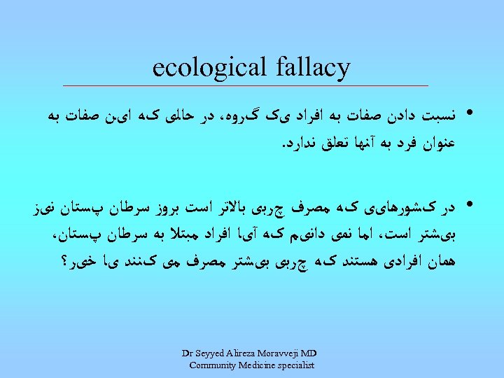 ecological fallacy • ﻧﺴﺒﺖ ﺩﺍﺩﻥ ﺻﻔﺎﺕ ﺑﻪ ﺍﻓﺮﺍﺩ یک گﺮﻭﻩ، ﺩﺭ ﺣﺎﻟی کﻪ