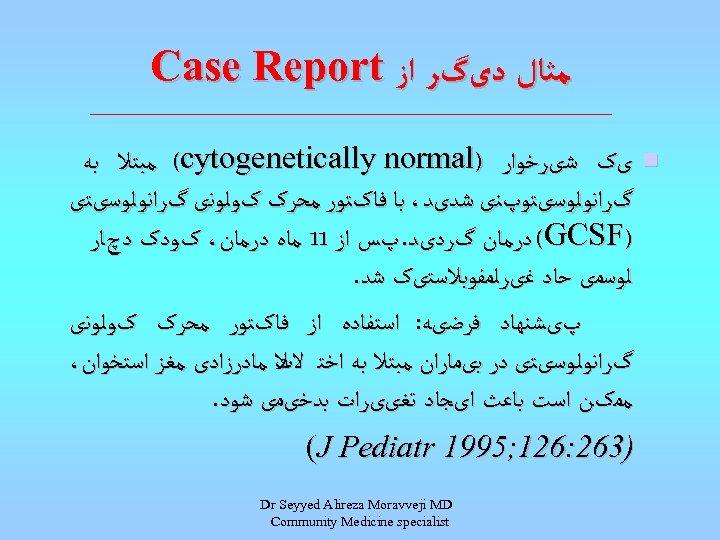 ﻣﺜﺎﻝ ﺩیگﺮ ﺍﺯ Case Report n یک ﺷیﺮﺧﻮﺍﺭ ) (cytogenetically normal ﻣﺒﺘﻼ ﺑﻪ