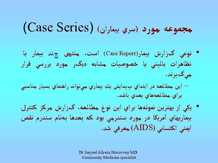 ﻣﺠﻤﻮﻋﻪ ﻣﻮﺭﺩ )ﺳﺮﻱ ﺑﻴﻤﺎﺭﺍﻥ( ) (Case Series • ﻧﻮﻋﻲ گﺰﺍﺭﺵ ﺑﻴﻤﺎﺭ) (Case Report