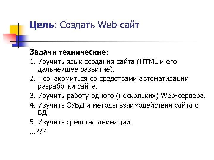 Цель создания веб сайта разработка и создание сайтов в красноярске