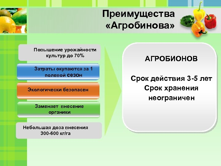 Преимущества «Агробинова» Повышение урожайности культур до 70% Затраты окупаются за 1 полевой сезон Экологически