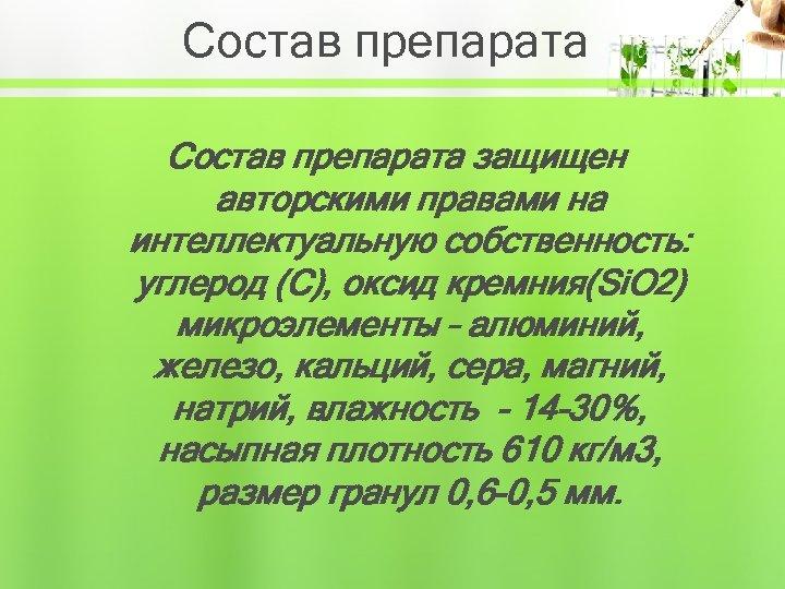 Состав препарата защищен авторскими правами на интеллектуальную собственность: углерод (С), оксид кремния(Si. O 2)