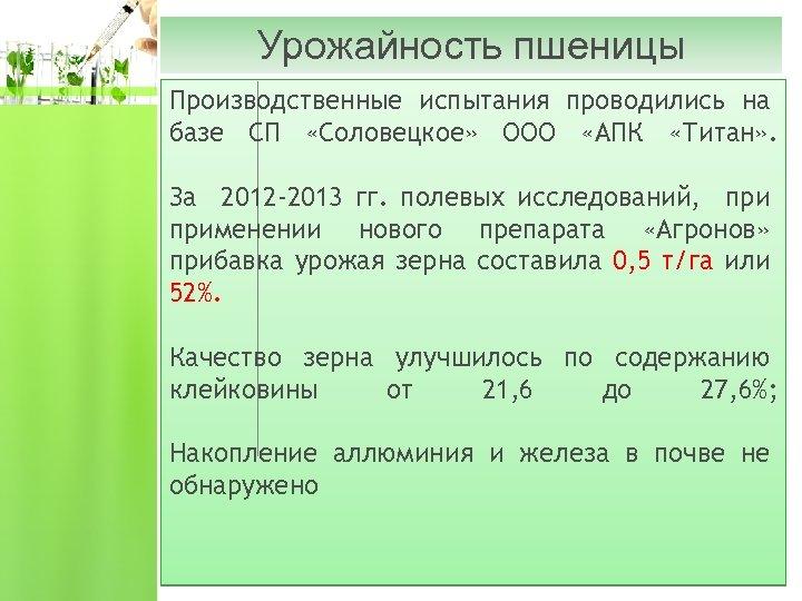 Урожайность пшеницы Производственные испытания проводились на базе СП «Соловецкое» ООО «АПК «Титан» . За
