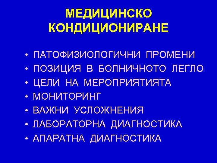 МЕДИЦИНСКО КОНДИЦИОНИРАНЕ • • ПАТОФИЗИОЛОГИЧНИ ПРОМЕНИ ПОЗИЦИЯ В БОЛНИЧНОТО ЛЕГЛО ЦЕЛИ НА МЕРОПРИЯТИЯТА МОНИТОРИНГ