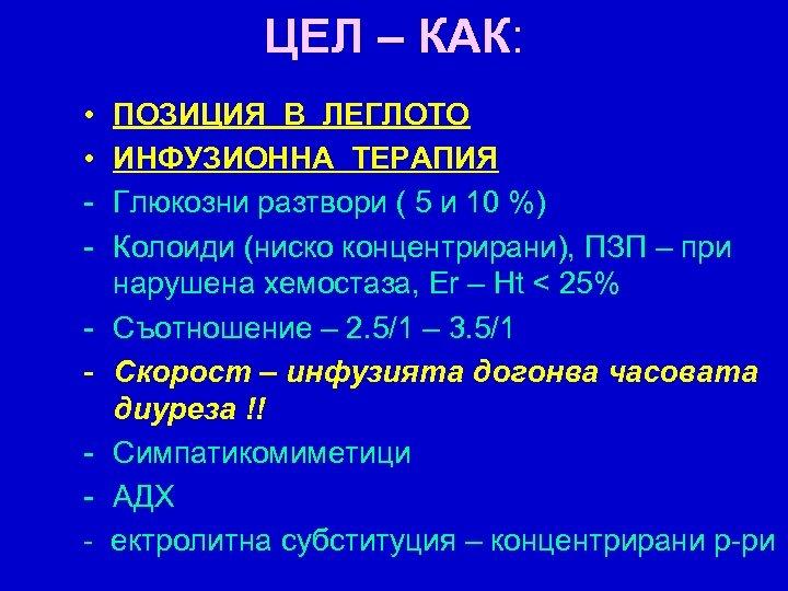 ЦЕЛ – КАК: • • - ПОЗИЦИЯ В ЛЕГЛОТО ИНФУЗИОННА ТЕРАПИЯ Глюкозни разтвори (