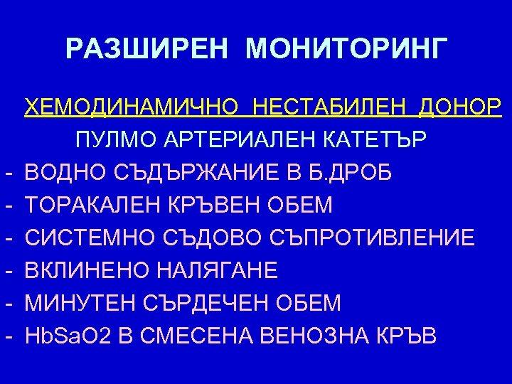 РАЗШИРЕН МОНИТОРИНГ - ХЕМОДИНАМИЧНО НЕСТАБИЛЕН ДОНОР ПУЛМО АРТЕРИАЛЕН КАТЕТЪР ВОДНО СЪДЪРЖАНИЕ В Б. ДРОБ