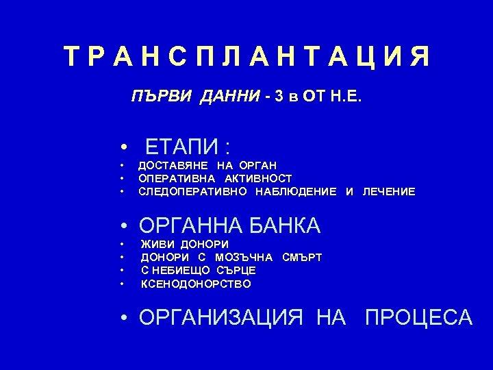 ТРАНСПЛАНТАЦИЯ ПЪРВИ ДАННИ - 3 в ОТ Н. Е. • ЕТАПИ : • •