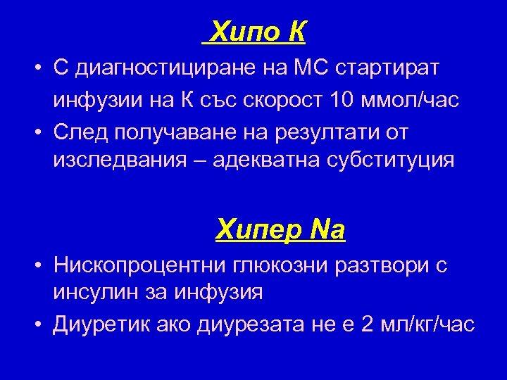 Хипо К • С диагностициране на МС стартират инфузии на К със скорост 10