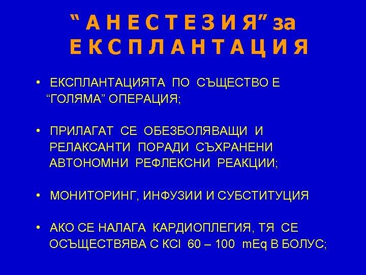 """"""" А Н Е С Т Е З И Я"""" за ЕКСПЛАНТАЦИЯ • ЕКСПЛАНТАЦИЯТА"""