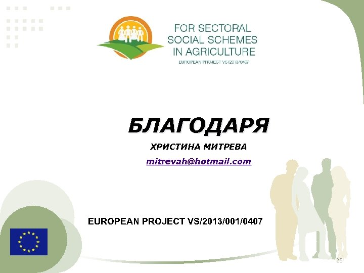 БЛАГОДАРЯ ХРИСТИНА МИТРЕВА mitrevah@hotmail. com EUROPEAN PROJECT VS/2013/001/0407 26