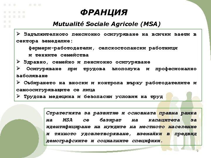 ФРАНЦИЯ Mutualité Sociale Agricole (MSA) Ø Задължителното пенсионно осигуряване на всички заети в сектора