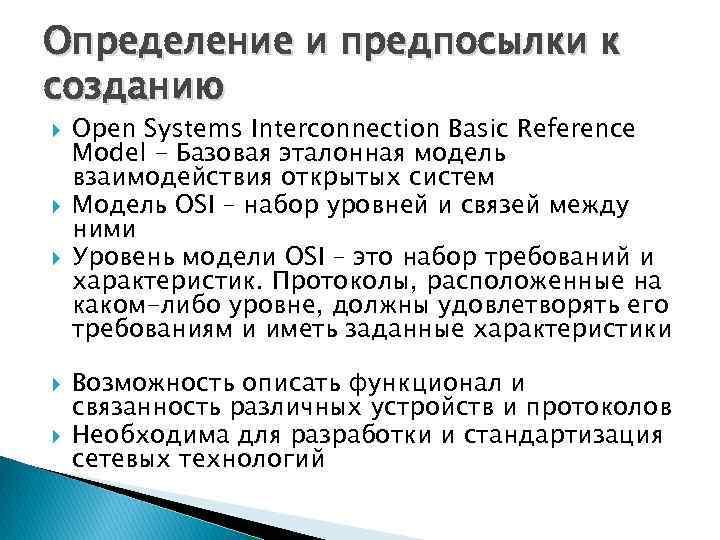 Определение и предпосылки к созданию Open Systems Interconnection Basic Reference Model - Базовая эталонная