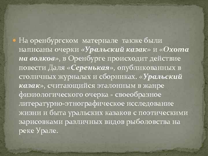 На оренбургском материале также были написаны очерки «Уральский казак» и «Охота на волков»