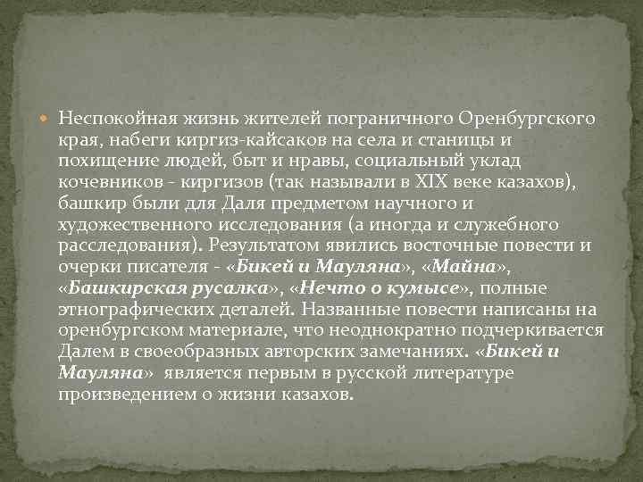 Неспокойная жизнь жителей пограничного Оренбургского края, набеги киргиз-кайсаков на села и станицы и