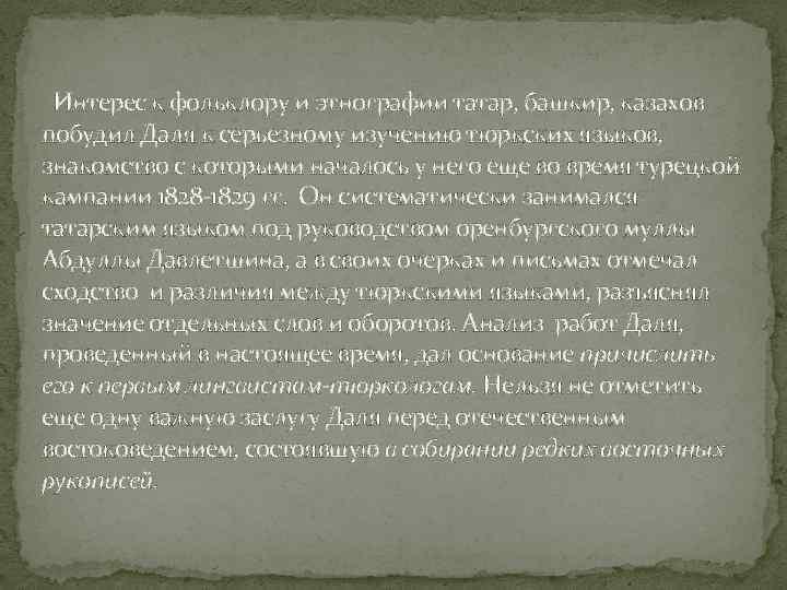 Интерес к фольклору и этнографии татар, башкир, казахов побудил Даля к серьезному изучению