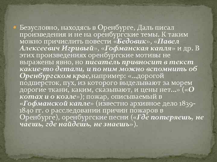 Безусловно, находясь в Оренбурге, Даль писал произведения и не на оренбургские темы. К