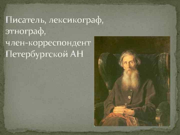 Писатель, лексикограф, этнограф, член-корреспондент Петербургской АН