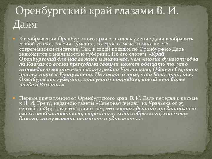Оренбургский край глазами В. И. Даля В изображении Оренбургского края сказалось умение Даля