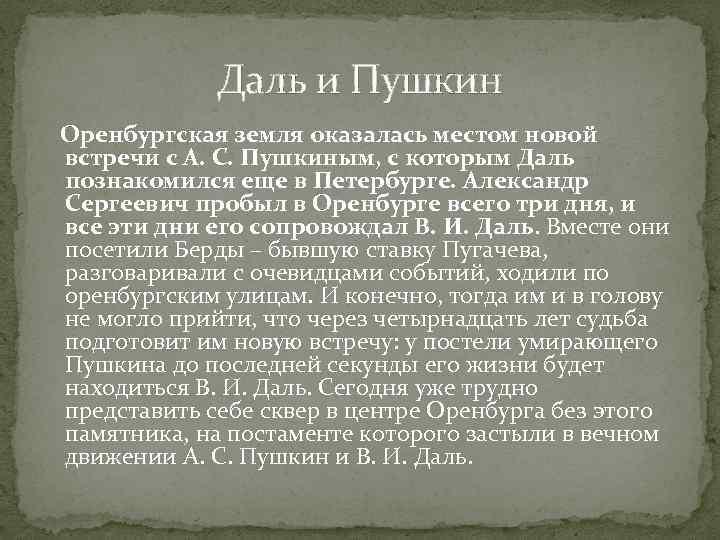 Даль и Пушкин Оренбургская земля оказалась местом новой встречи с А. С. Пушкиным, с