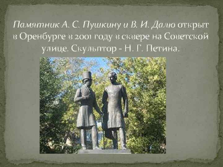Памятник А. С. Пушкину и В. И. Далю открыт в Оренбурге в 2001 году