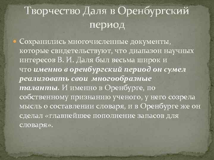 Творчество Даля в Оренбургский период Сохранились многочисленные документы, которые свидетельствуют, что диапазон научных интересов