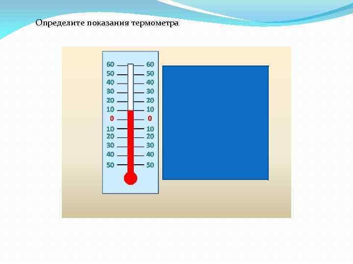 Определите показания термометра