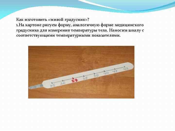 Как изготовить «живой градусник» ? 1. На картоне рисуем форму, аналогичную форме медицинского градусника