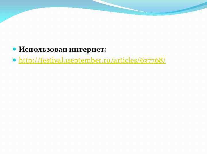 Использован интернет: http: //festival. 1 september. ru/articles/637768/