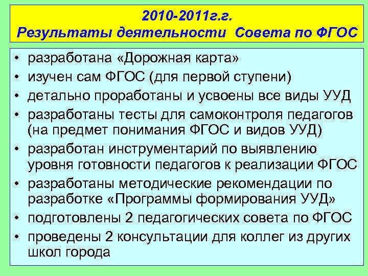 2010 -2011 г. г. Результаты деятельности Совета по ФГОС • • разработана «Дорожная карта»