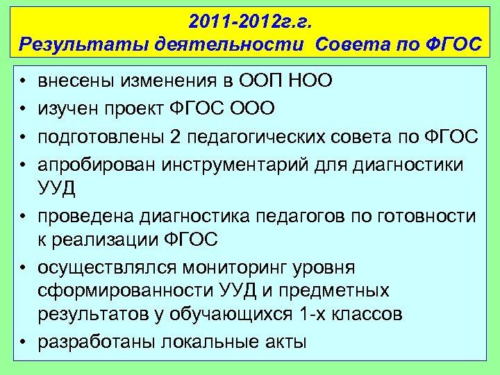 2011 -2012 г. г. Результаты деятельности Совета по ФГОС • • внесены изменения в