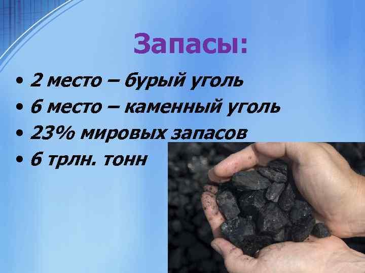Запасы: • 2 место – бурый уголь • 6 место – каменный уголь •