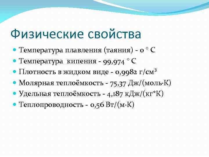 Физические свойства Температура плавления (таяния) - 0 ° C Температура кипения - 99, 974