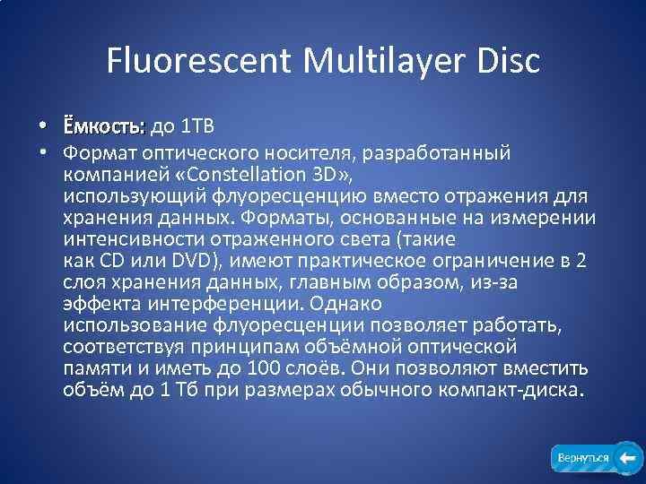 Fluorescent Multilayer Disc • Ёмкость: до 1 TB Ёмкость: • Формат оптического носителя, разработанный